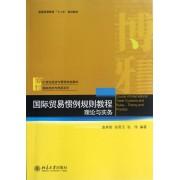 国际贸易惯例规则教程(理论与实务21世纪经济与管理规划教材普通高等教育十二五规划教材)/国际经济与贸易系列