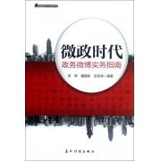 微政时代(政务微博实务指南)/新闻发言人实务丛书