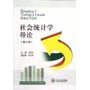 社会统计学导论(第3版)