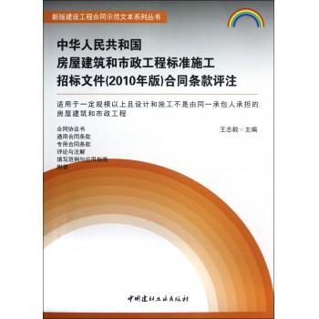 中华人民共和国房屋建筑和市政工程标准施工招标文件<2010年版>合同条款评注/新版建设工程合同示范文本系列丛书