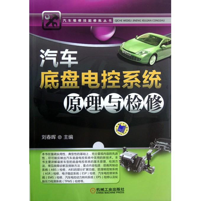 汽车底盘电控系统原理与检修 汽车维修技能修炼丛书高清图片