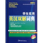 学生实用英汉双解词典(精)