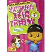 DVD幼儿园中班双语不用教(6碟装)