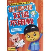 DVD幼儿园大班双语不用教(6碟装)