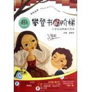 CD攀登书的阶梯小学生经典美文阅读<3年级>(附书)