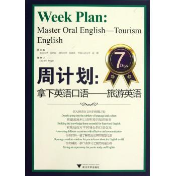 周计划--拿下英语口语(旅游英语)