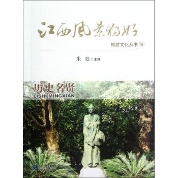 历史名贤/江西风景独好旅游文化丛书