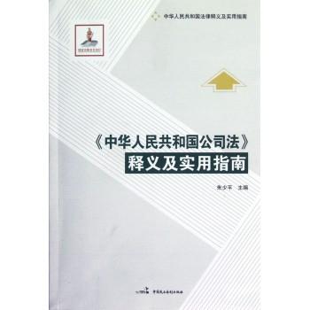 中华人民共和国公司法释义及实用指南(中华人民共和国法律释义及实用指南)