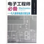 电子工程师必备--九大系统电路识图宝典