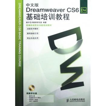 中文版Dreamweaver CS6基础培训教程(附光盘)