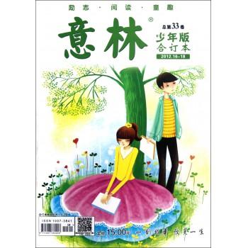意林(少年版合订本总第33卷2012.16-18)