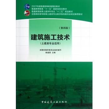 建筑施工技术(土建类专业适用第4版普通高等教育土建学科专业十二五规划教材)