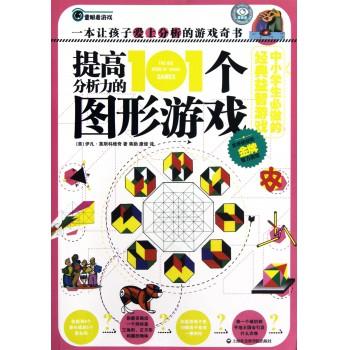 提高分析力的101个图形游戏(中小学生必做的经典益智游戏)