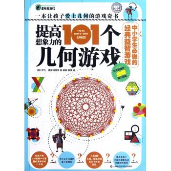 提高想象力的101个几何游戏(中小学生必做的经典益智游戏)