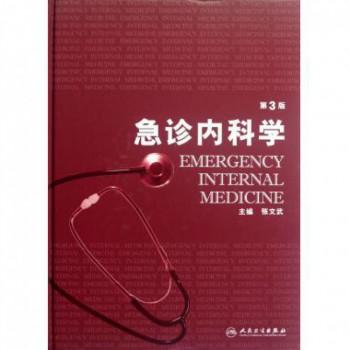 急诊内科学(第3版)(精)