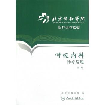 呼吸内科诊疗常规(第2版北京协和医院医疗诊疗常规)