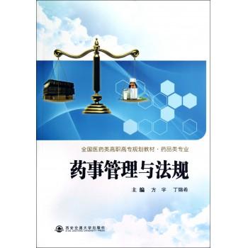 药事管理与法规(药品类专业全国医药类高职高专规划教材)