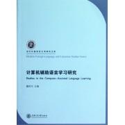 计算机辅助语言学习研究/当代外国语言文学研究文库