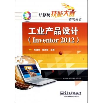 工业产品设计(附光盘Inventor2012)/计算机技能大赛实战丛书