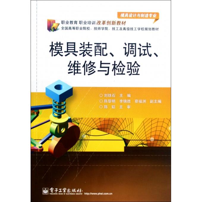 具维修调试检验与制造(模具设计与装配专业全深圳市华艺建筑设计图片