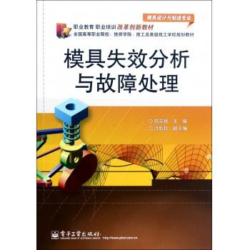 模具失效分析与故障处理(模具设计与制造专业全国高等职业院校技师学院技工及**技工学校规划教材)