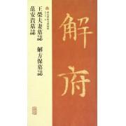 王荣夫妻墓志解方保墓志范安贵墓志/西安碑林名碑精粹