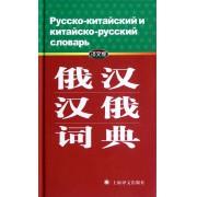 俄汉汉俄词典(译文版)(精)