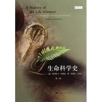 生命科学史(第3版)