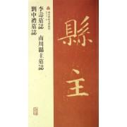 李寿墓志南川县主墓志刘中礼墓志/西安碑林名碑精粹