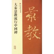 大秦景教流行中国碑/西安碑林名碑精粹