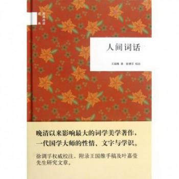 人间词话(精)/国民阅读经典