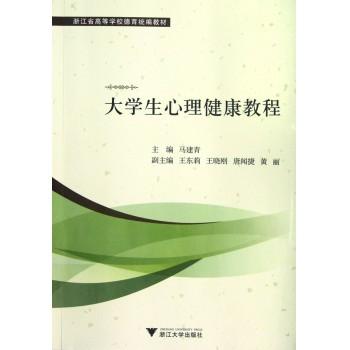 大学生心理健康教程(浙江省高等学校德育统编教材)
