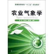 农业气象学(普通高等教育十二五规划教材)