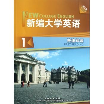 新编大学英语(1快速阅读第3版)