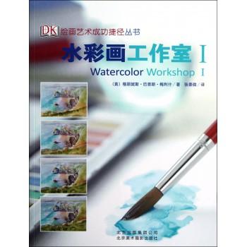 水彩画工作室(Ⅰ)/绘画艺术成功捷径丛书