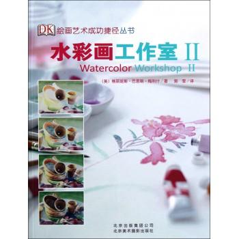 水彩画工作室(Ⅱ)/绘画艺术成功捷径丛书