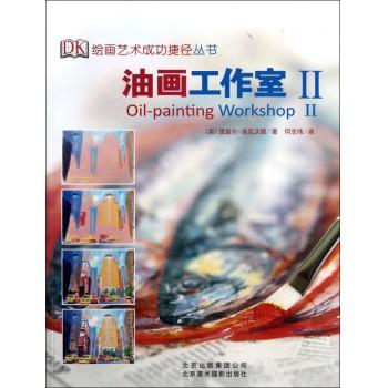 油画工作室(Ⅱ)/绘画艺术成功捷径丛书