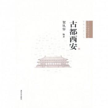 古都西安/中国古代建筑知识普及与传承系列丛书