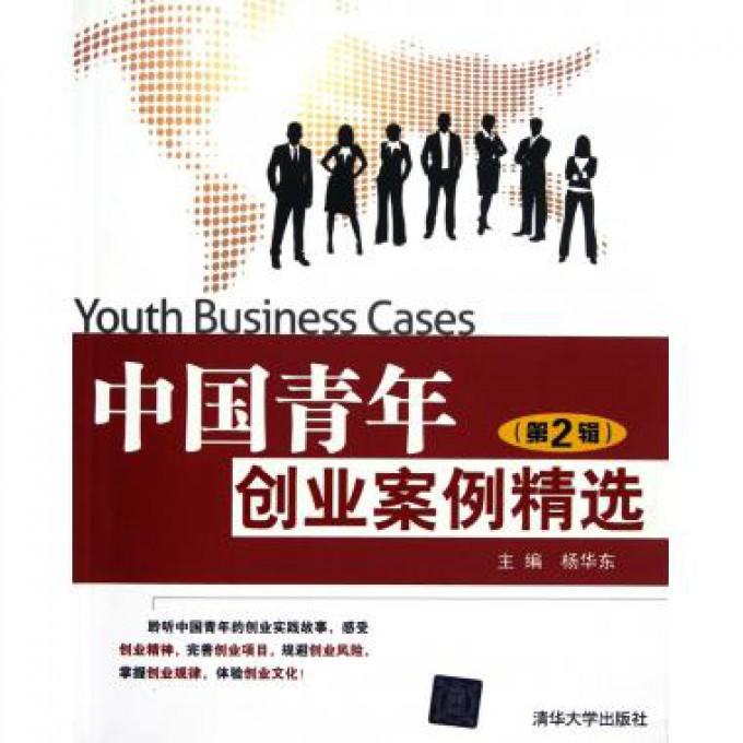 中国青年创业案例精选(第2辑)