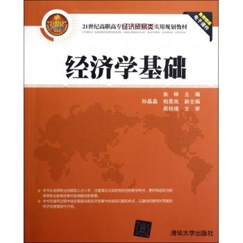 经济学基础(21世纪高职高专经济贸易类实用规划教材)