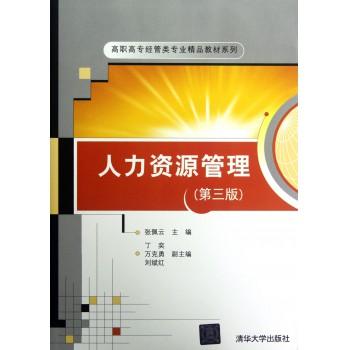 人力资源管理(第3版)/高职高专经管类专业精品教材系列