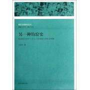 另一种钧窑史(钧瓷技艺的手工艺人口述及地方性知识想象)/黄河文明研究丛书