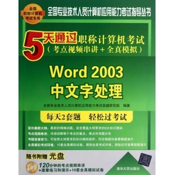 Word2003中文字处理(附光盘5天通过职称计算机考试考点视频串讲+全真模拟全国职称计算机考试专用)/全国专业技术人员计算机应用能力考试指导丛书