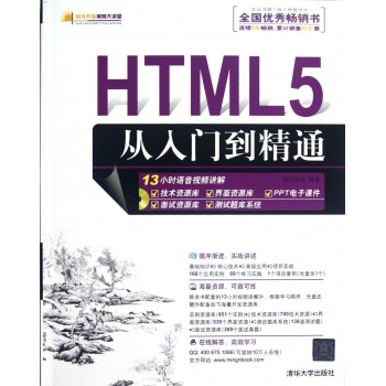 HTML5从入门到精通(附光盘)/软件开发视频大讲堂