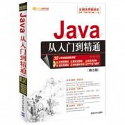 Java从入门到精通(附光盘第3版)/软件开发视频大讲堂