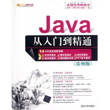 Java从入门到精通(附光盘实例版)/软件开发视频大讲堂