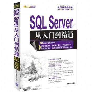 SQL Server从入门到精通(附光盘SQL Server2008)/软件开发视频大讲堂