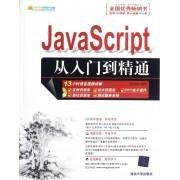 JavaScript从入门到精通(附光盘)/软件开发视频大讲堂