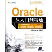Oracle从入门到精通(附光盘Cracle11g)/软件开发视频大讲堂