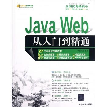 Java Web从入门到精通(附光盘)/软件开发视频大讲堂